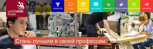 Перейти на официальный сайт WorldSkills в Росии